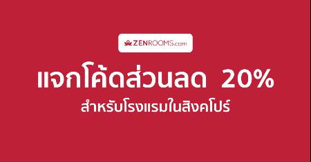 ZEN Rooms แจกโค้ดส่วนลด 20% สำหรับการจองโรงแรม ในสิงคโปร์ Picture