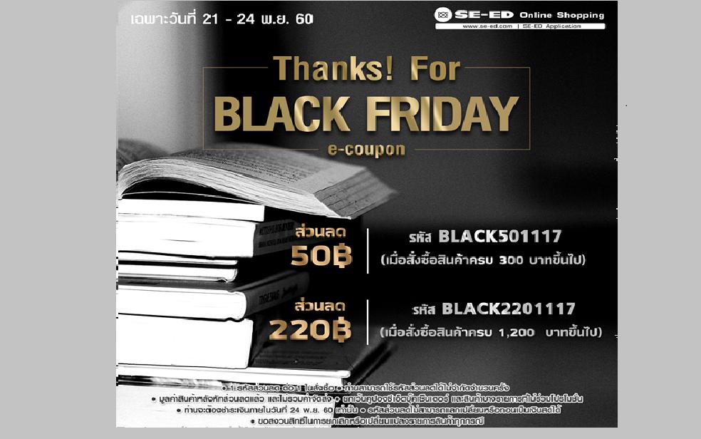 Se-ed.com  แจกโค้ด!!  โปรโมชั่น Thank! For Black Friday