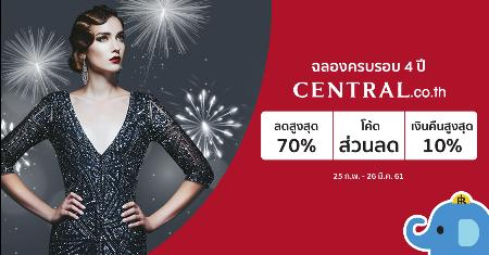 Central ลดสูงสุด 70% แจกโค้ดส่วนลดเพิ่มสูงสุด 4,444 บาท + เงินคืน 10% Picture