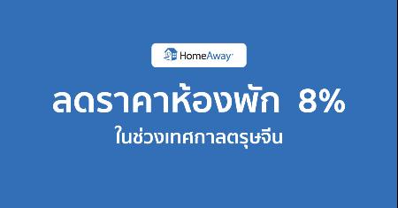 HomeAway แจกลดราคาห้องพัก 8% ในช่วงเทศกาลตรุษจีน Picture
