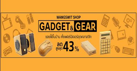 Gadget & Gear ลดสูงสุด 43% Picture