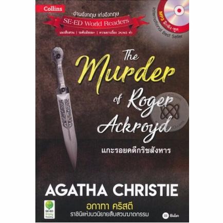 SE-ED หนังสือ Agatha Christie อกาทา คริสตี ราชินีแห่งนวนิยายสืบสวนฆาตกรรม Picture