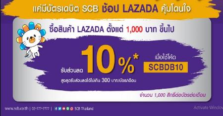 แจกโค้ดลด ลูกค้าบัตร เดบิต SCB รับส่วนลด10% เมื่อช้อป 1,000 บาท ขึ้นไป Picture