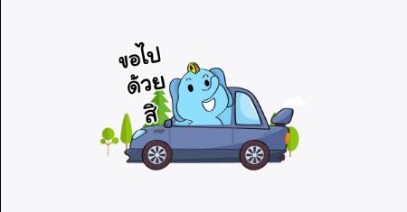 เช่ารถขับง่ายๆกับ Rentalcar ได้ราคาดีที่สุด + รับเงินคืนสูงสุด 8%