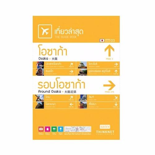 หนังสือ เที่ยว โอซาก้า-รอบโอซาก้า : ฉบับภาษาไทย Picture