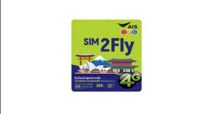 SIM2Fly ซิมโรมมิ่งสุดประหยัด 399 บาท (ครอบคลุม 14 ประเทศสุดฮิต)