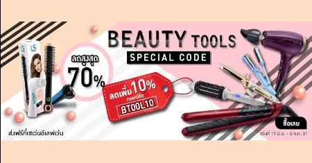 Beauty Tools ลดสูงสุด 70% + Code ส่วนลด 10% Picture
