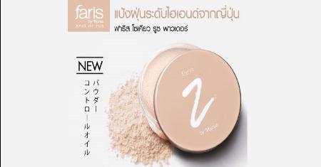 Faris :  Zokyo Translucent Oil Control Loose Powder แป้งฝุ่นโซเคียว Picture