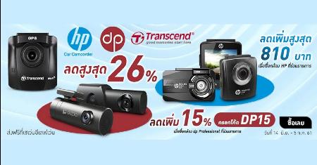 กล้องติดรถยนต์ HP, DP, Transcend ใส่โค้ดลดเพิ่ม 15% Picture