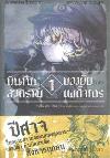 Light novel บันทึกสงครามของยัยเผด็จการ เล่ม 1 Picture
