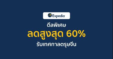 ดีลพิเศษจาก Expedia ลดสูงสุด 60% รับเทศกาลตรุษจีน Picture