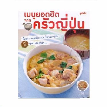 หนังสือ เมนูยอดฮิตจากครัวญี่ปุ่น Picture
